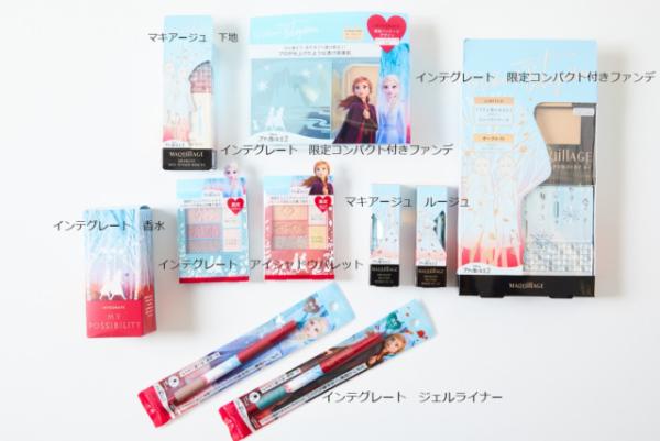 【本日発売】『資生堂×アナ雪2』限定デザインコスメでエルサメイクとアナメイクをしてみた!