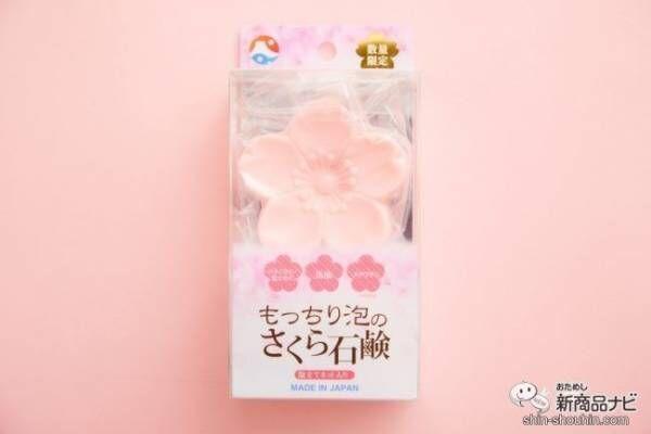 【数量限定】はんなりキュート! さくらの香りただよう『日本の恵み もっちり泡のさくらの石鹸』で春の訪れを感じよう!