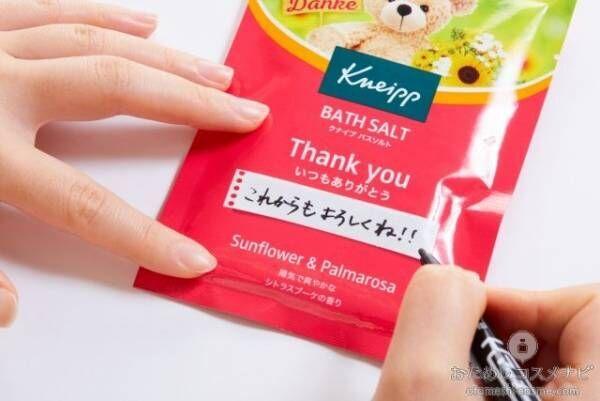 【数量限定】心ときめくバスタイムを! 『クナイプ メッセージバスソルト シリーズ』で感謝の気持ちを伝えよう!