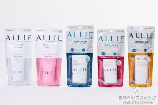 今年のUVケアはこれで決まり! 『アリィー』から美肌&香りにこだわる新UVラインが登場!