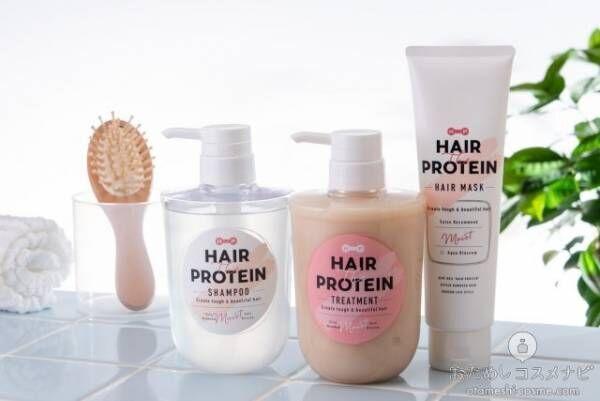 【プロが認める実力派シャンプー】タンパク質で補修する新発想の『 ヘアザプロテイン』で仕上げた美容師のヘアスタイリング例をご紹介!