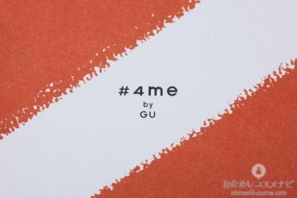 【GUコスメ】『#4me by GU マルチパレット』の発色・仕上がり・色持ちを全色レビュー!