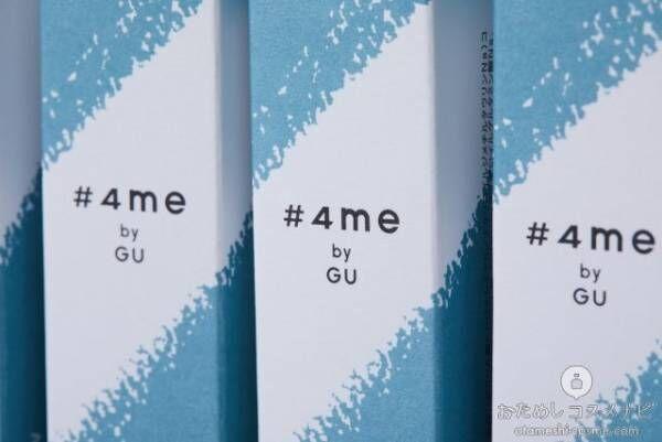 【GUコスメ】『#4me by GU クリームアイシャドウ』の発色や仕上がりを徹底レビュー!