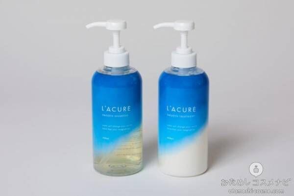 髪のプロが本気で考えた! 水の力・熱の力を利用した新発想のヘアケアシリーズ『L'ACURE シャンプー/トリートメント』が新登場