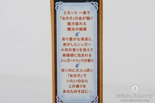 マジョリカ マジョルカから、浜辺美波さん監修の新フレグランスが登場! 気になる香りをレビュー!