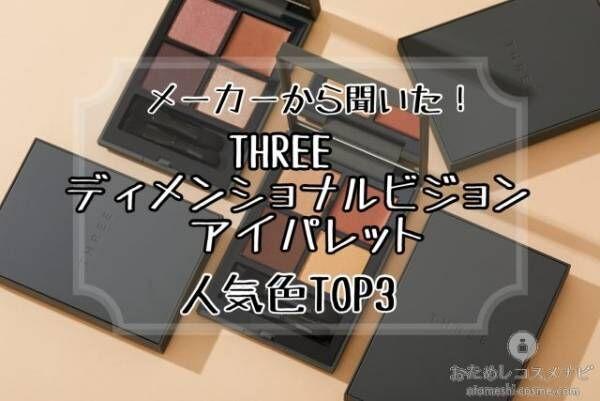 【人気色TOP3】『THREE ディメンショナルビジョンアイパレット』の売れ筋TOP3を徹底レビュー!