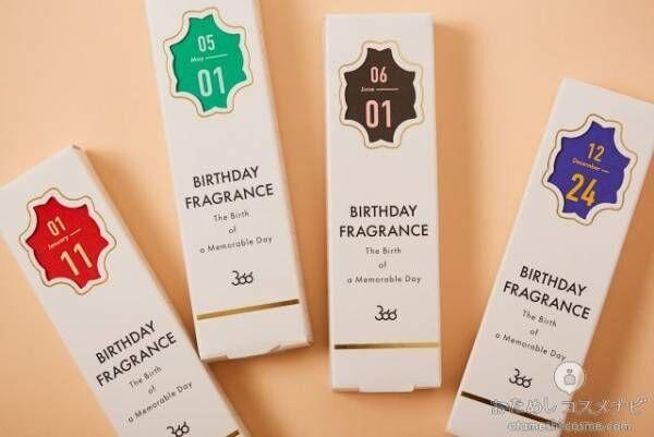 月×日で366通りの香り!大切な人の誕生日や記念日に『BIRTHDAY FRAGRANCE』で心躍る香りのギフトを