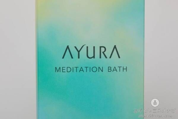 ベストコスメ受賞!癒しの香りで大人気の入浴剤『アユーラ メディテーションバスt』の魅力に迫る!
