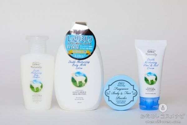 【2月限定】大切な人へ♡ヤギミルクのスキンケアセット『レイヴィーミニミニセット』を贈ろう!
