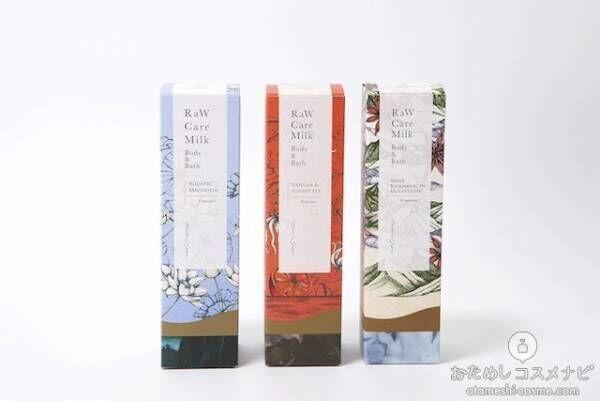 海外スパにいる気分&ミルキー肌ゲット♡1本でボディミルク&バスミルクになる「RaWCare MilkBody&Bath」が新登場!