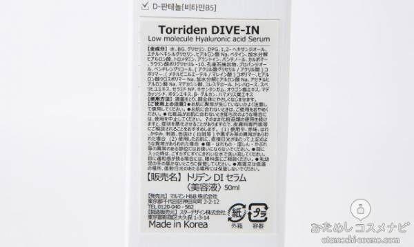 韓国で話題の#3秒セラム!『トリデン ダイブイン セラム』が3月に日本上陸♡