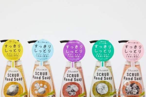 天然スクラブ入り♡ 『ジョイココ スクラブハンドソープ』で、毎日の手洗いがハンド美容タイムに早変わり!