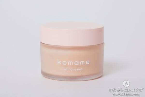 ホイップのような感触が癖になる! 保湿成分たっぷりの『komame オイルクリーム』が新発売!