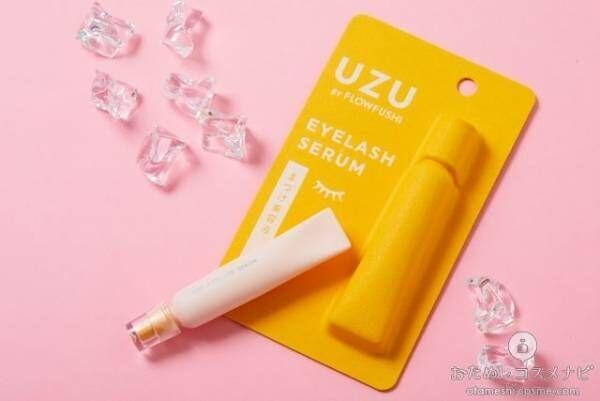 本気のまつげケア! 大人気のフローフシまつげ美容液が『UZU まつ毛美容液』に進化して新登場