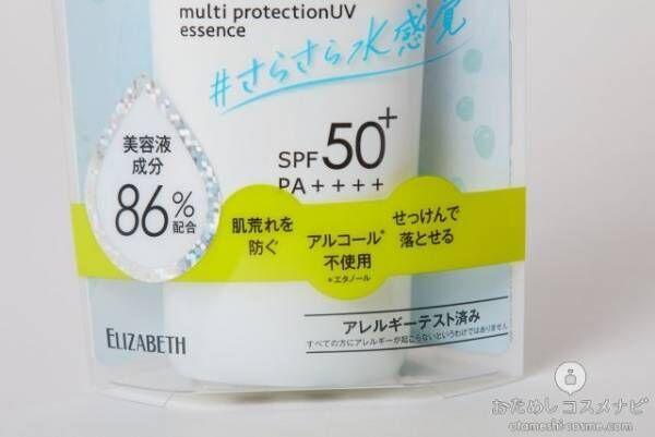 美容液成分86%配合!花粉・微粒子汚れや肌荒れも防ぐ日やけ止め『ハレバレ マルチプロテクションUV E』が新登場!