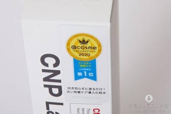 ツルツル美肌に憧れる♡拭き取らない角質ケア導入化粧水『CNP インビシブル ピーリングブースター(Pブースター)』が登場!