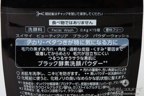 7年連続売上No.1の酵素洗顔パウダーからテカリとベタつきを除去する『スイサイ ビューティクリア ブラック パウダーウォッシュ』が新登場!