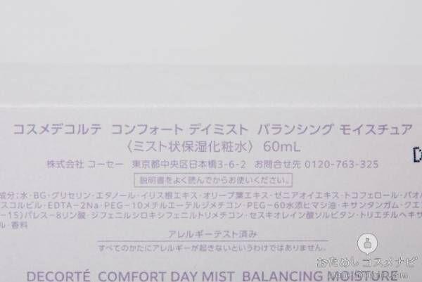 ふわっと纏う♡ 大人気のミストから保湿タイプ『コスメデコルテ コンフォート デイミスト バランシング モイスチュア』が登場!