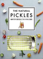 「ピクルス」がテーマのギフトブック『THE NATURAL PICKLES 簡単手作り保存食、ピクルスの本と雑貨』新発売