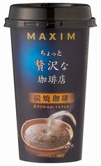 喫茶店でマスターが淹れてくれるようなコーヒー 「〈マキシム〉ちょっと贅沢な珈琲店 炭焼珈琲」新発売