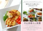 【親子でご招待!】 料理ブロガー「いっちゃん」の親子料理教室、開催決定!