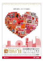 10年に1度の切手収集の世界。「日本国際切手展2011」開催