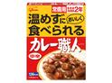 温めなくても食べられる「常備用 カレー職人<中辛>」新発売