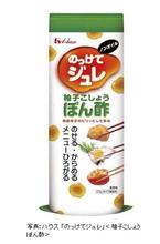 ゼリータイプの調味料「のっけてジュレ 柚子こしょうぽん酢」が新発売