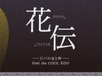 日本の涼を粋に過ごすチャリティーイベント 「花伝(はなつたえ) - 江戸の夏と粋 - 」開催