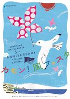 1000本の「かざぐるま」が回る帆船オブジェも!風を楽しむ 『カモン!風フェスタ』開催