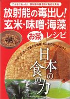 『放射能の毒出し!「玄米・味噌・海藻」レシピ』発売
