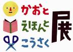 人気ユニットtupera tuperaが福岡で「かおと えほんと こうさく」展開催