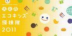 有名シェフの料理教室や中西圭三さんの音楽教室も開催!親子で楽しむ「エコキッズ探検隊2011」