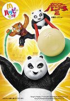 【プレゼント】 ハッピーセット「カンフー・パンダ2/ちびまる子ちゃん」おもちゃを3名様に!