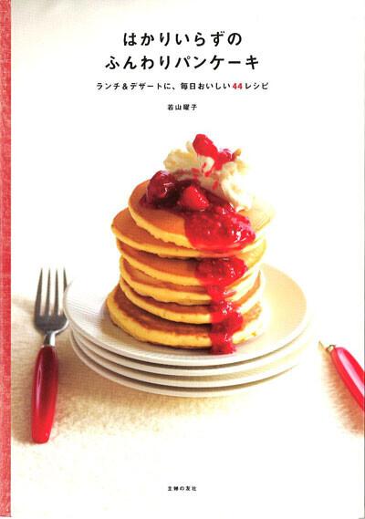 ふわっふわなパンケーキが簡単にできるレシピ本 『はかりいらずのふんわりパンケーキ』発売