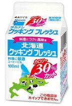 ついに調理専用生クリーム発売「タカナシ北海道クッキングフレッシュ100ml」