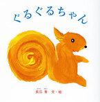『ミナ ペルホネン』の長江 青さんが初の絵本を刊行。