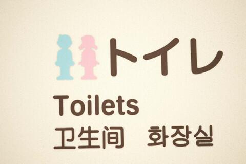 藤子・F・不二雄ミュージアム潜入レポート!  第三弾 「食べる&買う」篇