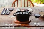 ストウブから「ミディココット」が新発売。便利なレシピブック付き!