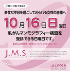乳がんのマンモグラフィー検査を受けられる日曜日「ジャパン・マンモグラフィーサンデー」がやってくる