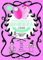 湯たんぽつきムック『手のひら湯たんぽで 温め健康美人になる本』が発売