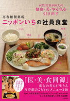 女性社員に大人気。「再春館製薬所」の社食レシピ本が刊行!