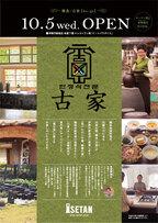 伊勢丹新宿店に「韓定食」が楽しめる店〈古家〉がオープン