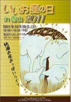 「いいお産の日」イベントが青山で開催