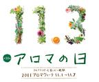 11月3日はアロマの日!「アロマテラピーフェア 2011」開催