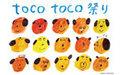 子育て応援マガジン『tocotoco』が、浅草で2日間のイベントを開催!