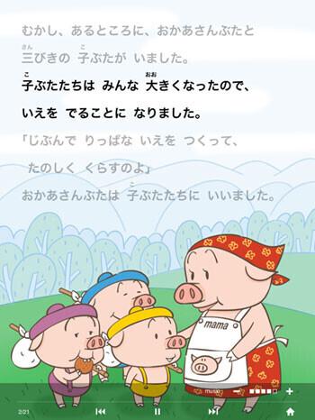 鶴田真由さんが朗読する、読み聞かせアプリ「パパ、読んで!おやすみ前のおとえほん~読み聞かせ世界昔話~」第二弾が発売