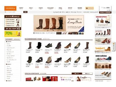 """今年の11月22日(火) """"いい夫婦の日""""は、ふたりで靴を贈り合おう!"""