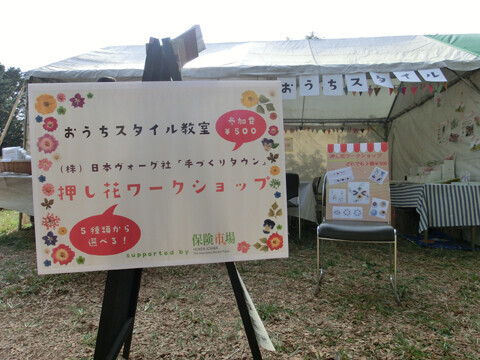『第2回 ロハスフェスタ in 東京』押し花ワークショップレポート