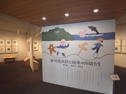 ちひろ美術館・東京にて「谷川俊太郎と絵本の仲間たちー堀内誠一・長新太・和田誠―」展開催中